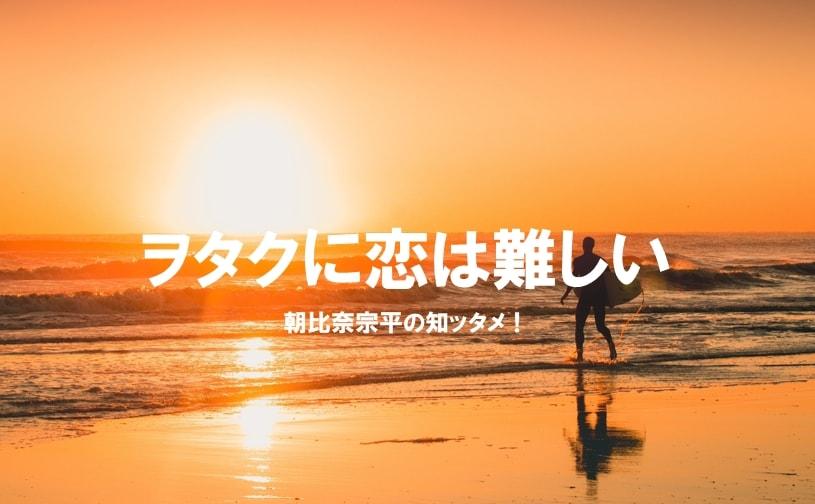 ヲタクに恋は難しいの実写映画の感想をかねて紹のアイキャッチ画像介