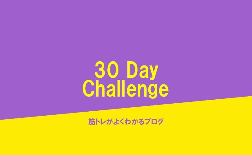 30日チャレンジのアイキャッチ画像
