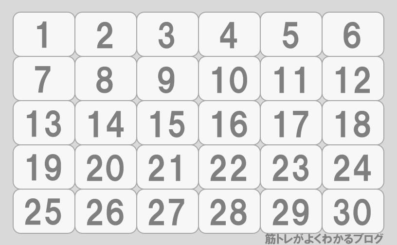 30日チャレンジのカレンダーの画像