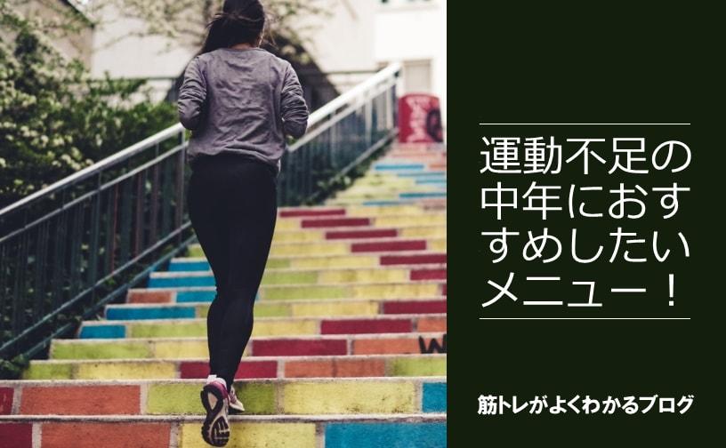 運動不足の中年におすすめしたい筋トレメニューのアイキャッチ画像
