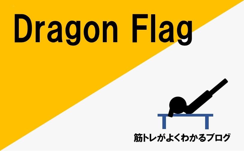 ドラゴンフラッグの正しいやり方のアイキャッチ画像