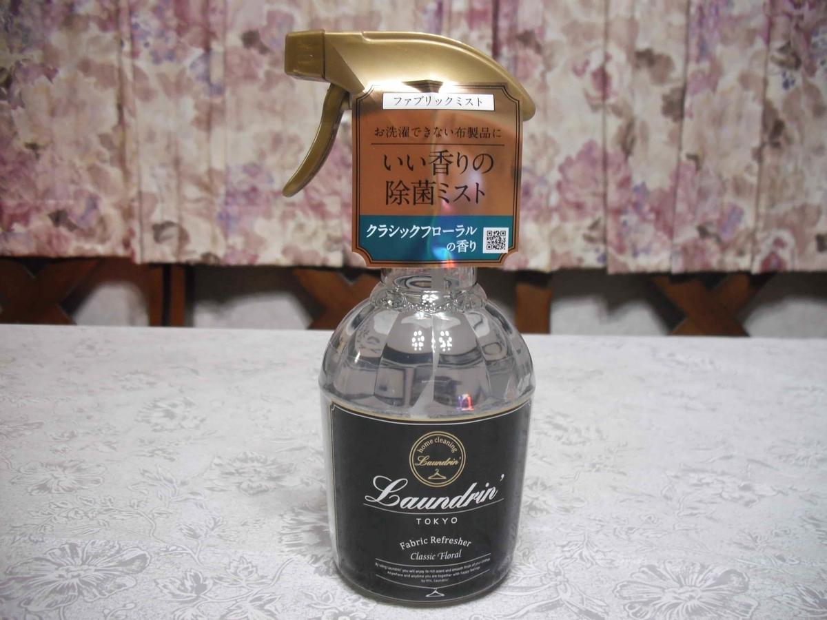 ランドリンのファブリックミストクラッシックフローラルの香りの全体画像①