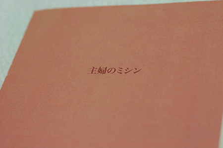 f:id:syuhunomisin:20111130015044j:image