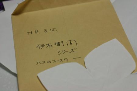 f:id:syuhunomisin:20120809223417j:image