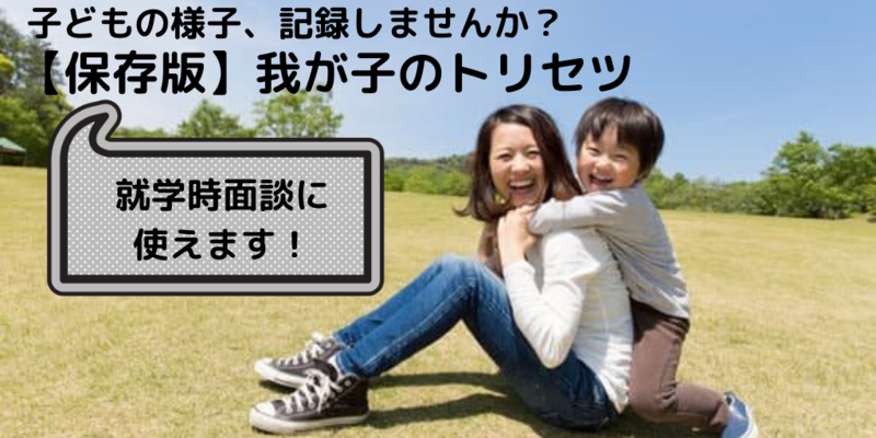 f:id:syuhutago25:20200126054155p:plain