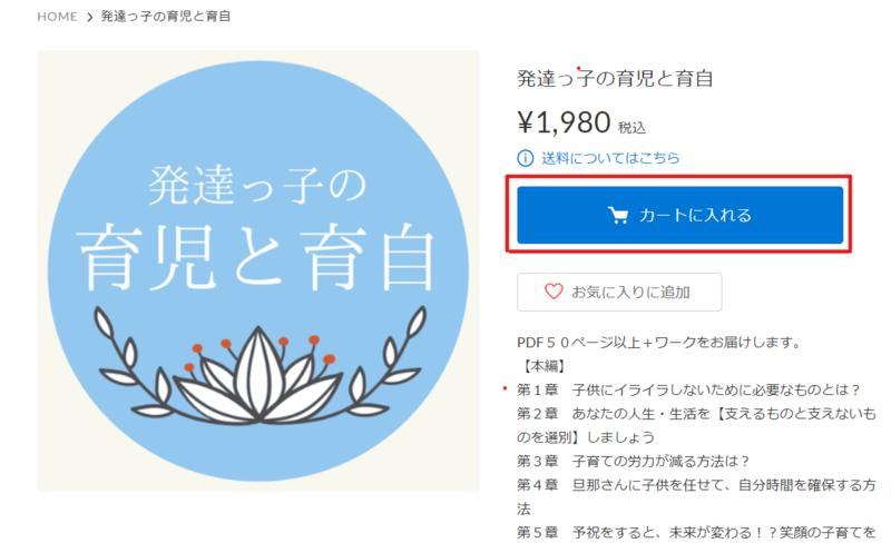 f:id:syuhutago25:20200629055444p:plain