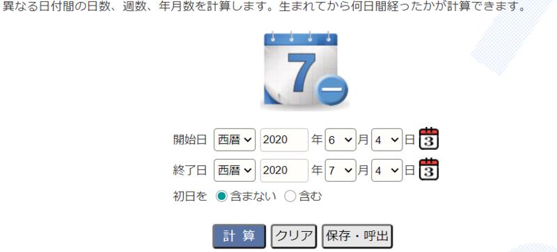f:id:syuhutago25:20210404090359p:plain