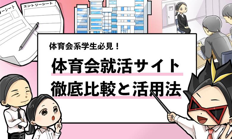 f:id:syukatsu_man:20210210214647j:plain