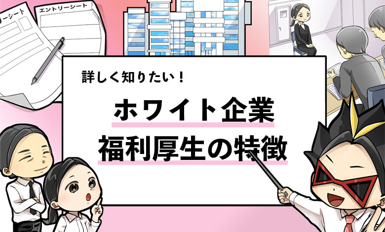f:id:syukatsu_man:20210213213614j:plain