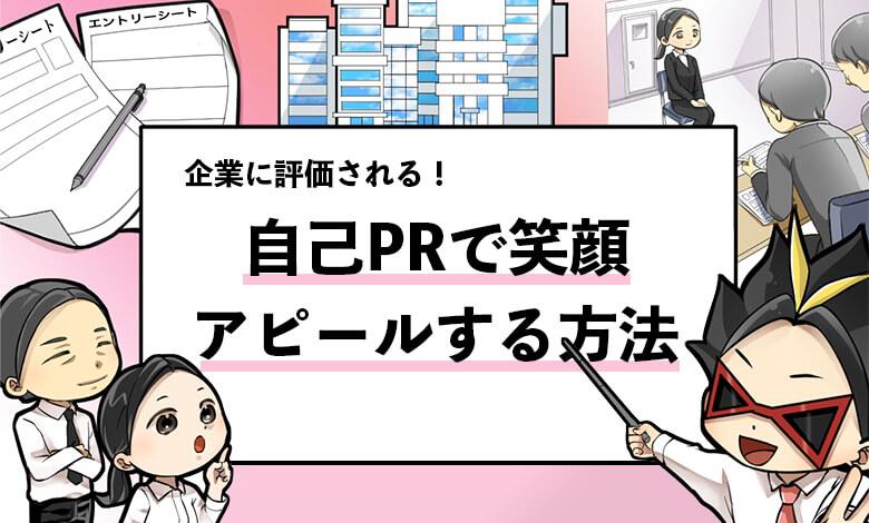 f:id:syukatsu_man:20210214231644j:plain
