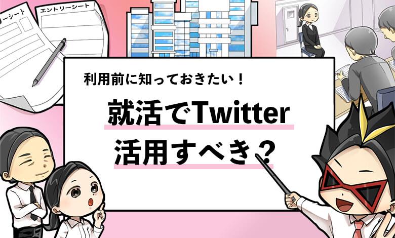 f:id:syukatsu_man:20210216113843j:plain