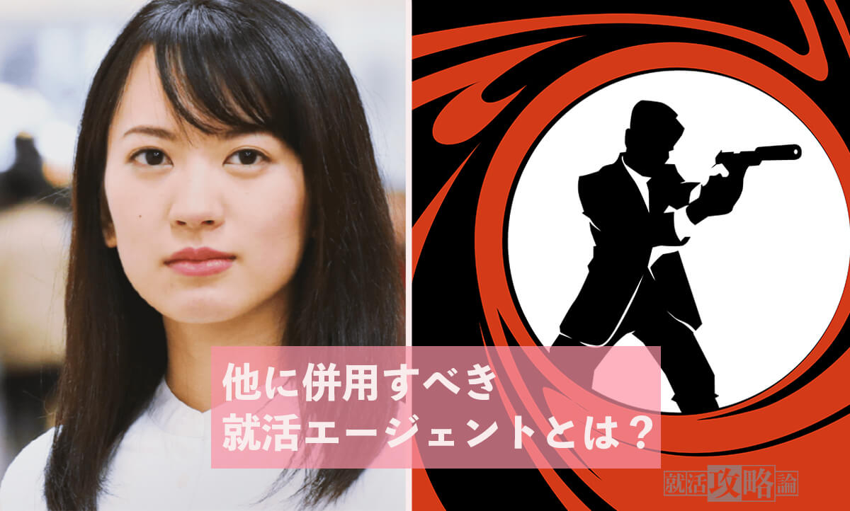 f:id:syukatsu_man:20210216124530j:plain