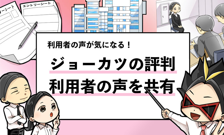 f:id:syukatsu_man:20210216130412j:plain