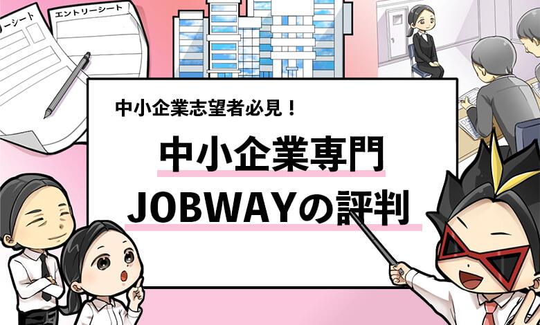 f:id:syukatsu_man:20210218123146j:plain