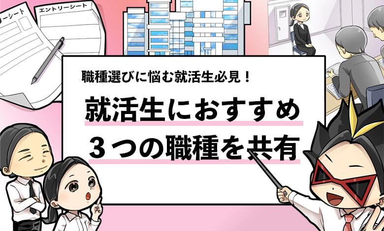 f:id:syukatsu_man:20210218152920j:plain