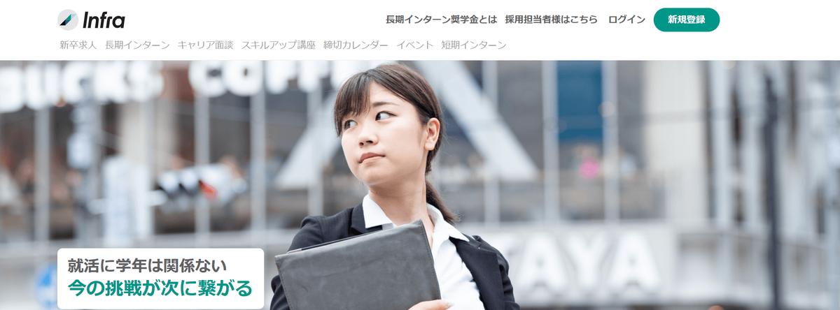 f:id:syukatsu_man:20210223215308p:plain