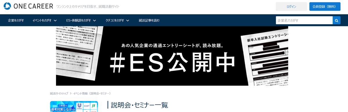 f:id:syukatsu_man:20210223215315p:plain