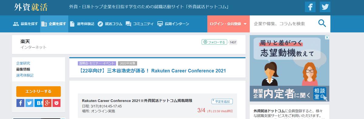 f:id:syukatsu_man:20210223215321p:plain