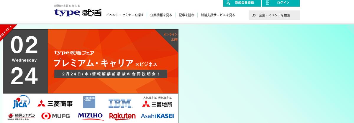 f:id:syukatsu_man:20210223215327p:plain
