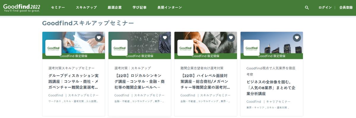 f:id:syukatsu_man:20210223215333p:plain