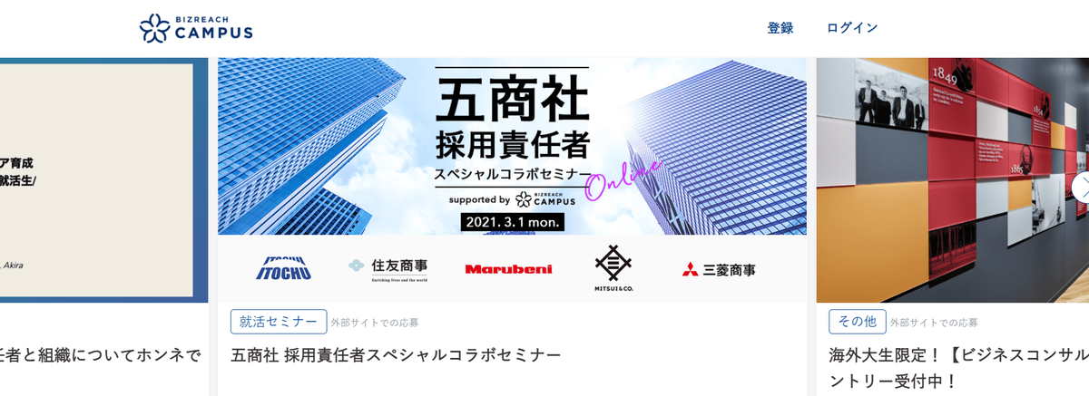 f:id:syukatsu_man:20210223215344p:plain