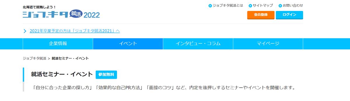 f:id:syukatsu_man:20210223215354p:plain