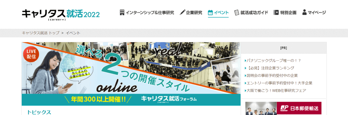 f:id:syukatsu_man:20210223215358p:plain