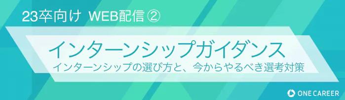f:id:syukatsu_man:20210224201725p:plain