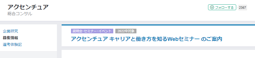 f:id:syukatsu_man:20210225175007p:plain