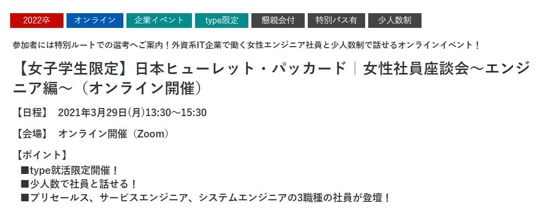 f:id:syukatsu_man:20210226100009p:plain