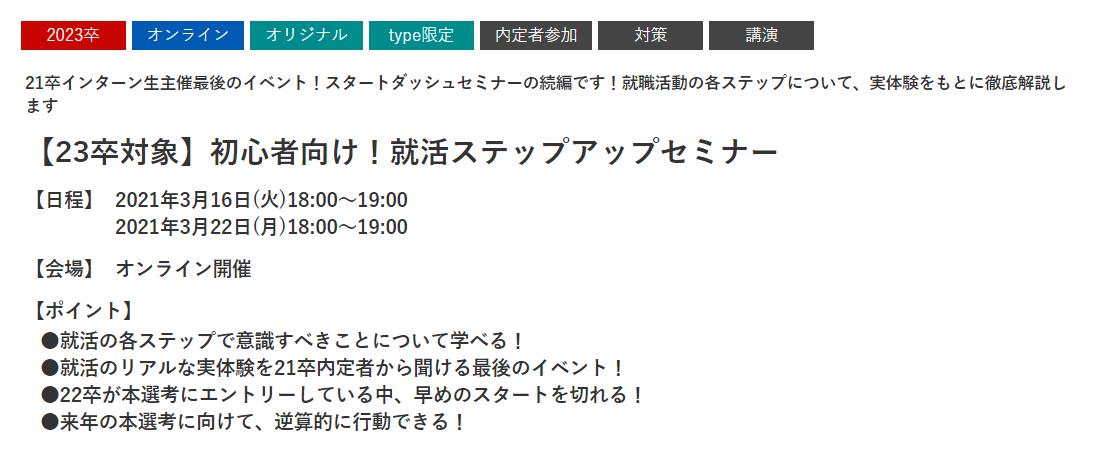 f:id:syukatsu_man:20210226100018p:plain
