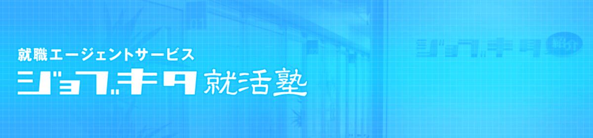 f:id:syukatsu_man:20210226104703p:plain