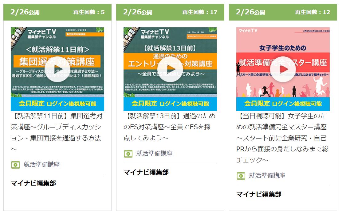 f:id:syukatsu_man:20210226105940p:plain