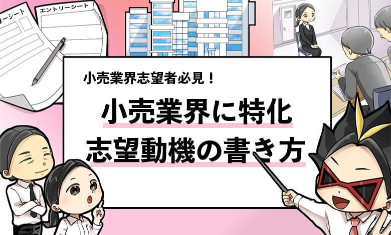 f:id:syukatsu_man:20210226214721j:plain