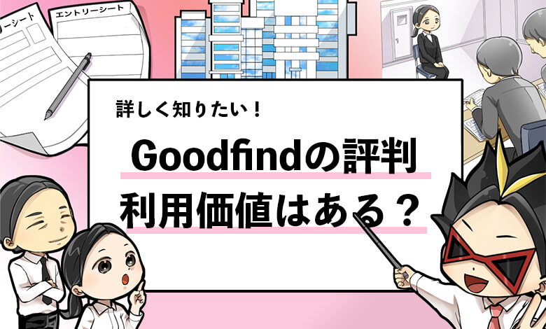 f:id:syukatsu_man:20210228150511j:plain