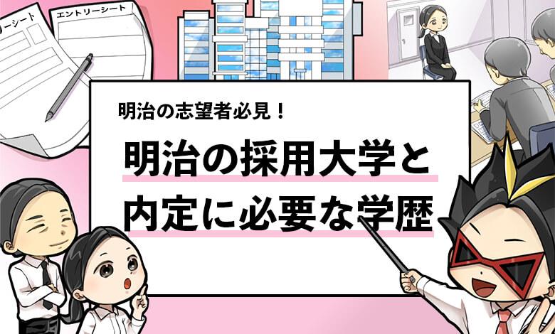 f:id:syukatsu_man:20210306071709j:plain