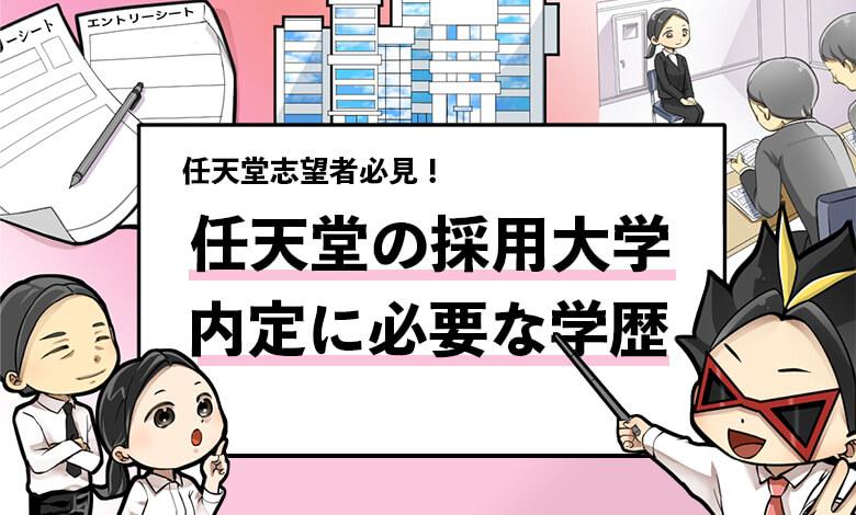 f:id:syukatsu_man:20210309230853j:plain