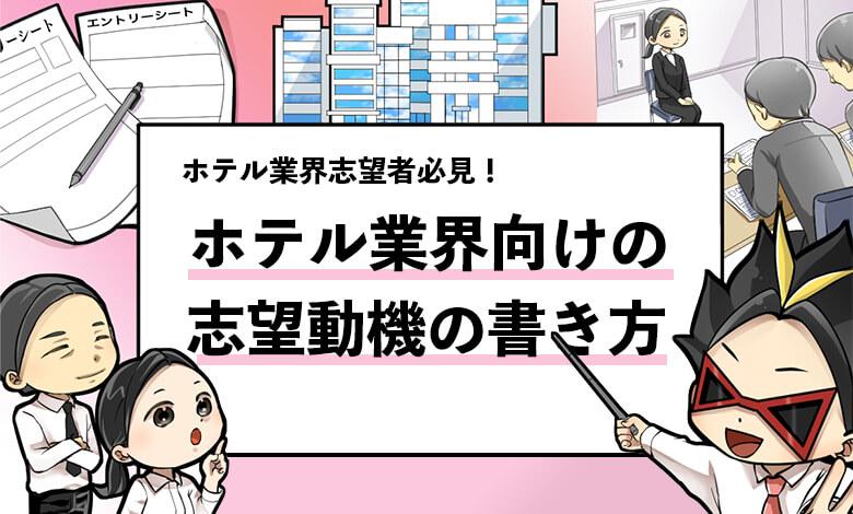 f:id:syukatsu_man:20210310221531j:plain