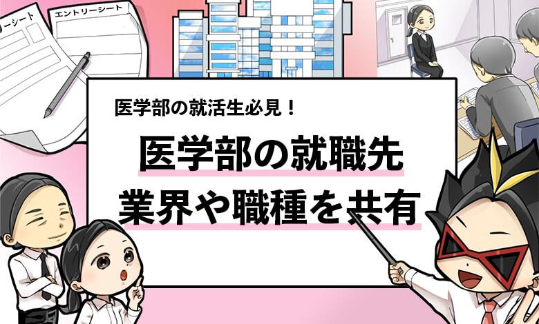 f:id:syukatsu_man:20210315234031j:plain