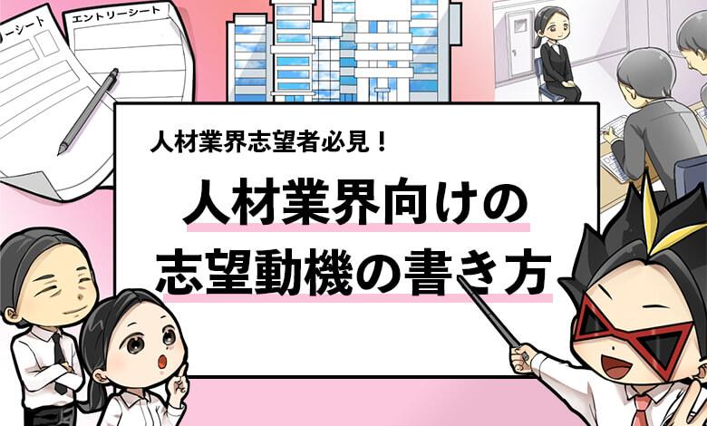 f:id:syukatsu_man:20210319184819j:plain