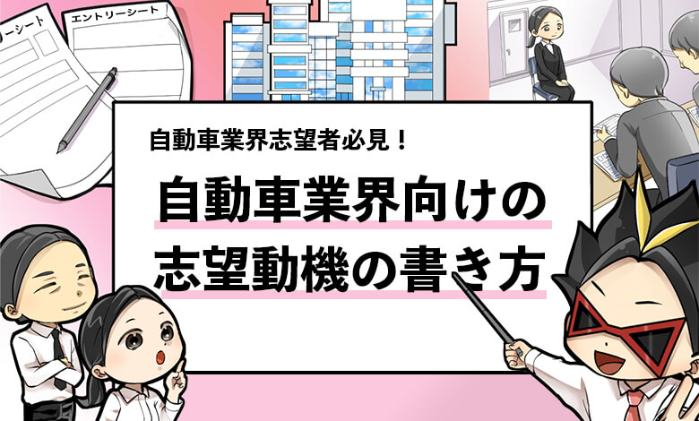 f:id:syukatsu_man:20210327123455j:plain