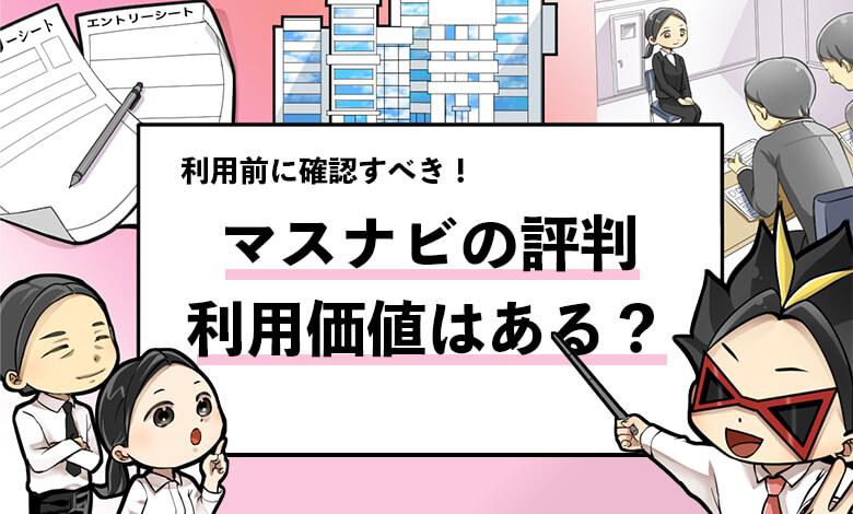 f:id:syukatsu_man:20210404212631j:plain