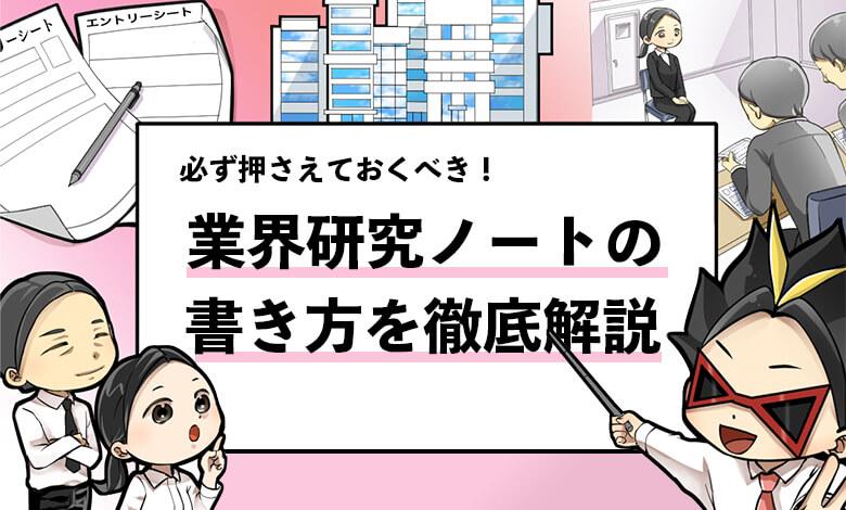 f:id:syukatsu_man:20210407222935j:plain