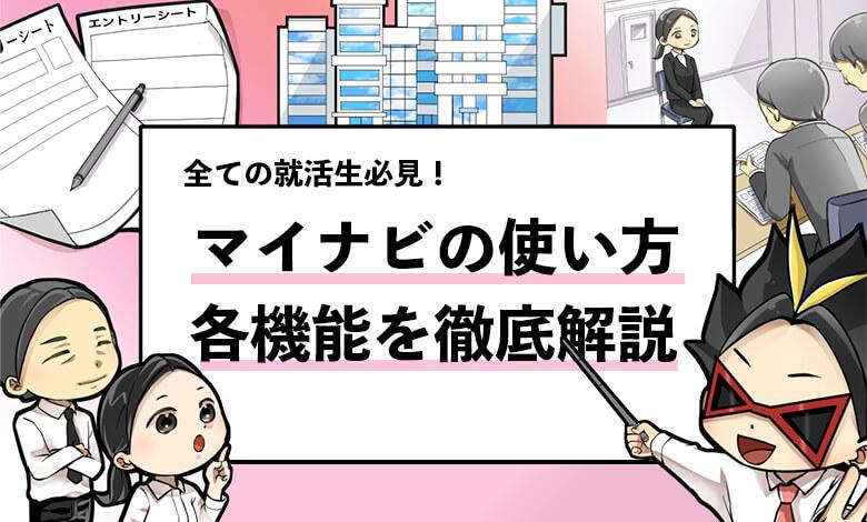 f:id:syukatsu_man:20210407222938j:plain