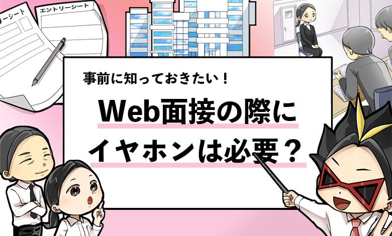 f:id:syukatsu_man:20210407222941j:plain