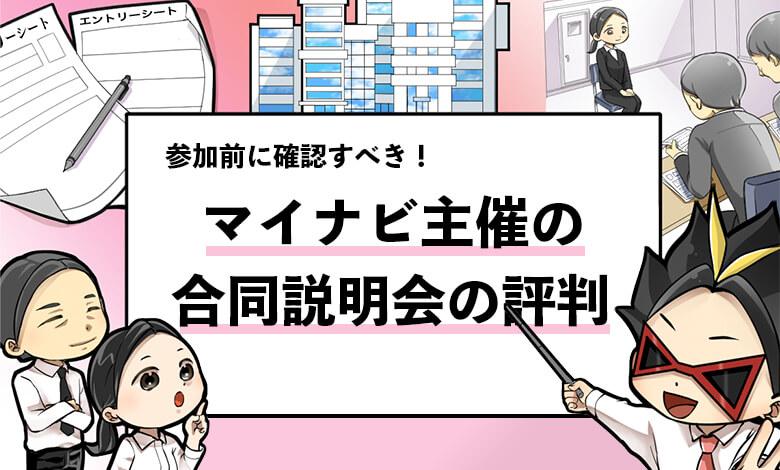 f:id:syukatsu_man:20210410213751j:plain