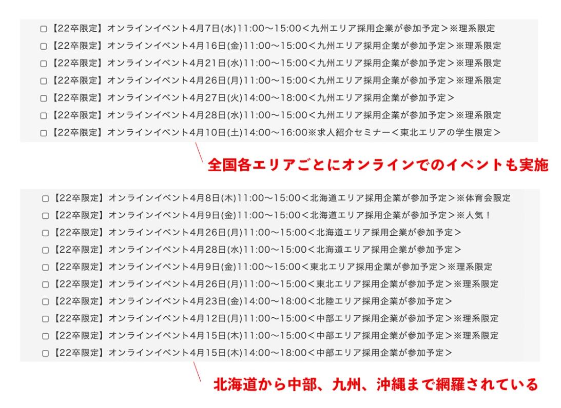 f:id:syukatsu_man:20210410214347p:plain