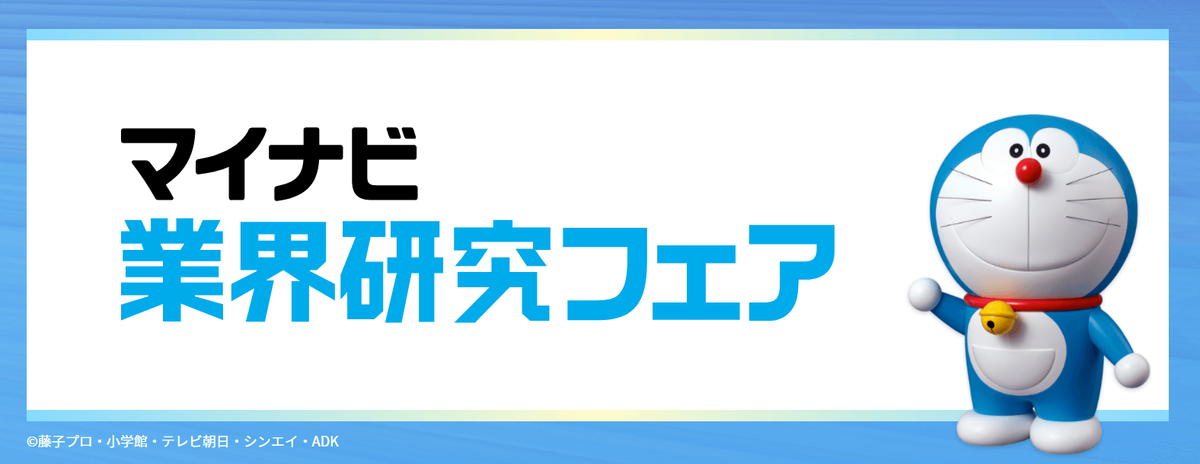 f:id:syukatsu_man:20210410230208p:plain