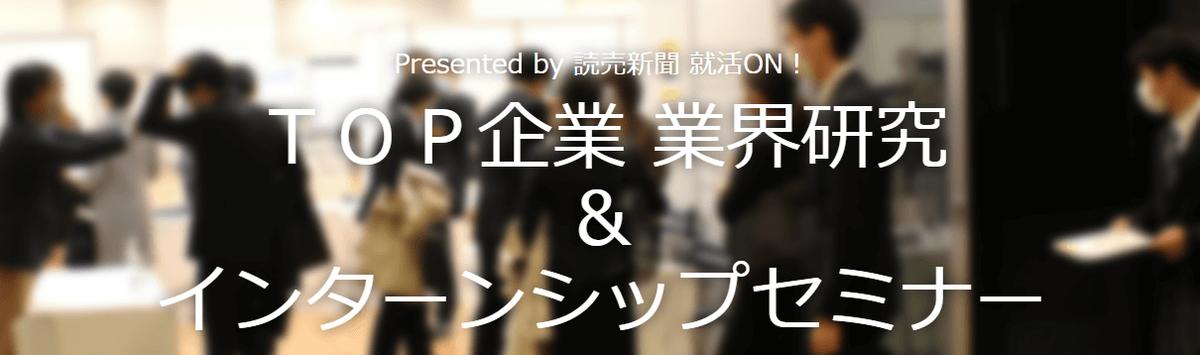 f:id:syukatsu_man:20210410230213p:plain