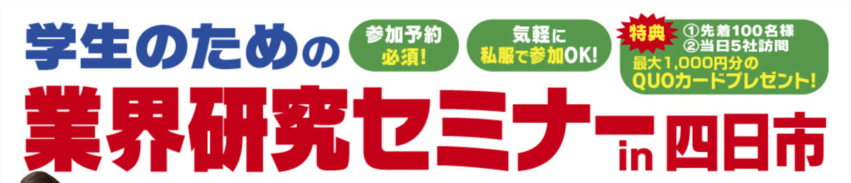 f:id:syukatsu_man:20210410230217p:plain
